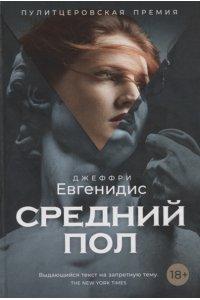 Средний пол: роман