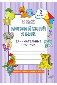 Комарова Ю.А,Сазонова А.Н. Английский язык 2кл.Занимательные прописи 16г.ФГОС