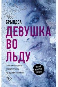 Брындза Р. Девушка во льду