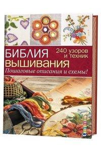 Библия вышивания. 240 узоров и техник