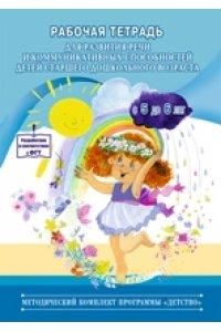 Рабочая тетрадь для развития речи и коммуникативных способностей детей старшего дошкольного возраста (5-6 лет)