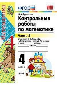 Контрольные работы по математике. 4 класс. Часть 2. ФГОС/ К учебнику М.И. Моро