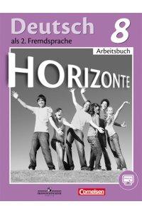 Немецкий язык. 8 класс.Рабочая тетрадь