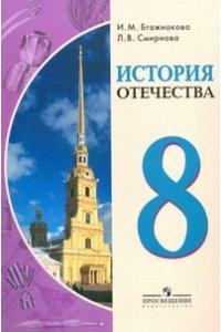 История отечества. 8 класс. Учебник для специальных (коррекционных) образовательных учреждений VIII вида