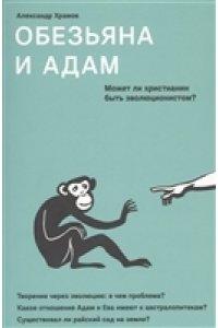 Обезьяна и Адам. Может ли христианин быть эволюционистом?