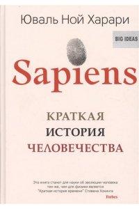 Харари Ю.Н.Sapiens. Краткая история человечества