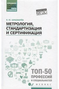 Метрология,стандартизация и сертификация: учебник