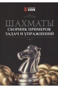 Шахматы:сборник примеров,задач и упражнений