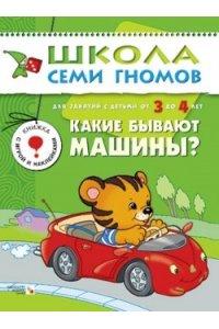 Четвертый год обучения. Какие бывают машины? Для занятий с детьми от 3 до 4 лет