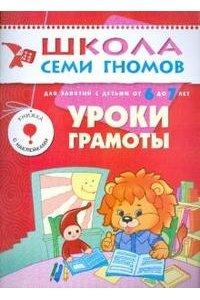 Уроки грамоты [Год. курс д/детей 6-7 л]