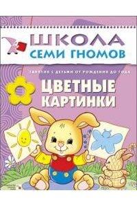 Цветные картинки [Разв. ребенка от рожд. до 1 г]