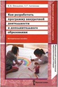 Как разработать программу внеурочной деятельности и дополнительного образования. Методическое пособие. ФГОС