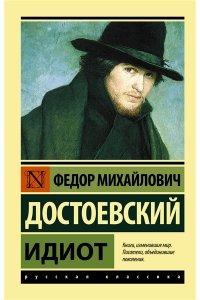 Достоевский Ф.М. Идиот