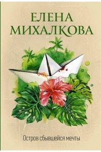 Михалкова Е.И. Остров сбывшейся мечты (pocket)