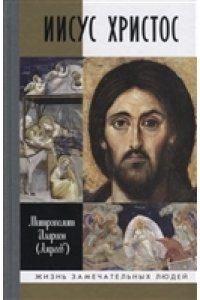 Митрополит Иларион ИИСУС ХРИСТОС