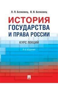 Белковец Л.П. История государства и праваРоссии
