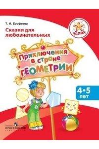 Сказки для любознательных. Приключения в стране Геометрия. Пособие для детей 4-5 лет.