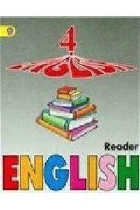 Английский язык. Книга для чтения. 4 класс