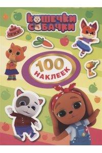 Котятова Н. И. Кошечки-собачки. 100 наклеек (зеленая)