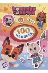 Котятова Н. И. Кошечки-собачки. 100 наклеек (оранжевая)