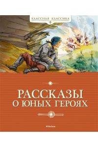 Рассказы о юных героях. История Отечества