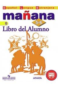 Испанский язык. Завтра. Mañana. 5-6 класс. Учебник