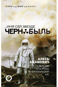 ...Имя сей звезде Чернобыль. К 35-летию катастрофы на Чернобыльской АЭС