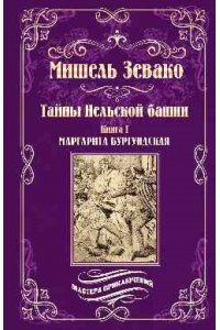 МП Тайны Нельской башни : роман в 2 кн. Кн.1 Маргарита Бургундская  (12+)