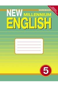 New Millennium English. Рабочая тетрадь. 5 класс (4 год обучения)