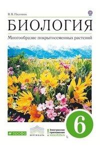 Биология. Многообразие покрытосеменных растений. 6 класс. Учебник.