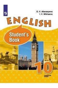 Английский язык. X класс.