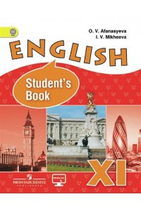 Английский язык. Учебник (Student's Book). 11 класс