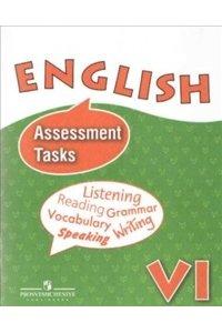 Английский язык. Контрольные и проверочные задания к учебнику 6 класса с углубленным изучением английского языка