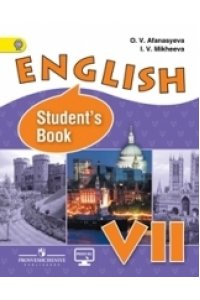 Английский язык. Учебник для 7 класса школ с углубленным изучением английского языка. ФГОС
