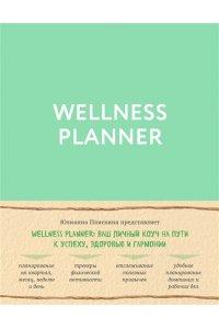 Плискина Ю.В. Wellness planner: ваш личный коуч на пути к успеху, здоровью и гармонии (мятный)