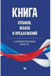 Харченко А.А. Книга отзывов, жалоб и предложений с коммент