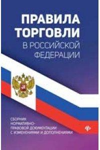 Правила торговли в РФ:сборник нормативно-прав.док