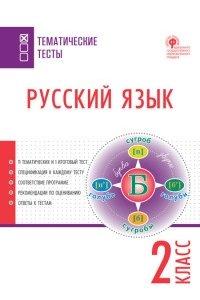 ТТ Русский язык. Тематические тесты. 2 кл