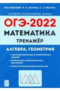 Математика. ОГЭ-2022. 9 класс. Тренажер для подготовки к экзамену. Алгебра, геометрия