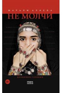 Алиева М.О. Не молчи