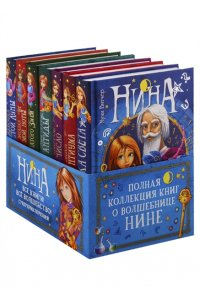 Нина. Подарочный комплект из 7 книг
