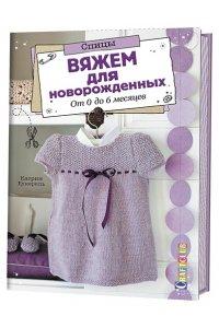Книга: Вяжем для новорожденных. От 0 до 6 месяцев. Спицы Катрин Букерель ISBN 978-5-91906-958-4 ст.20