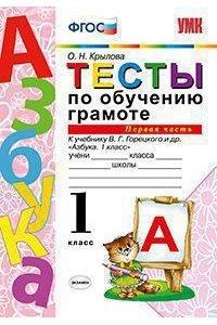 Тесты по обучению грамоте. 1 класс. Часть 1. К учебнику В.Г. Горецкого
