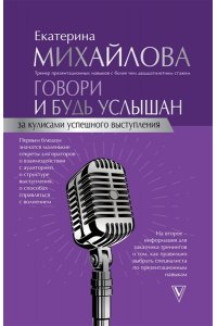 Михайлова Е.Л. Говори и будь услышан. За кулисами успешного выступления