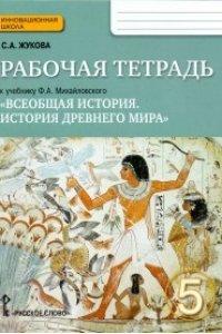 Рабочая тетрадь. Всеобщая история древнего мира. 5 класс.
