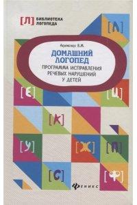 Домашний логопед:программа исправления речевых