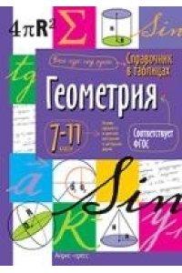 Справочник в таблицах. Геометрия. 7-11 класс