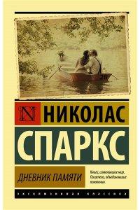 Спаркс Н. Дневник памяти