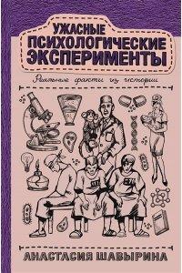 Шавырина А.А. Ужасные психологические эксперименты: реальные факты из истории