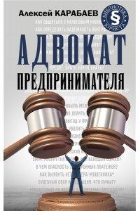 Карабаев А.А. Адвокат предпринимателя